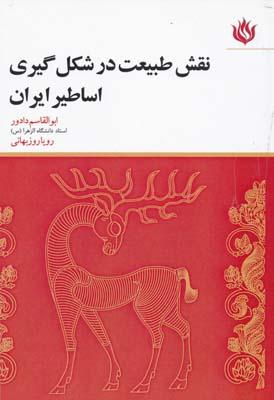 نقش طبيعت در شكل گيري اساطير ايران - دادور