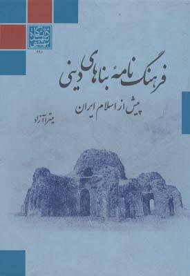 فرهنگ نامه بناهاي ديني پيش از اسلام ايران - ميترا آزاد
