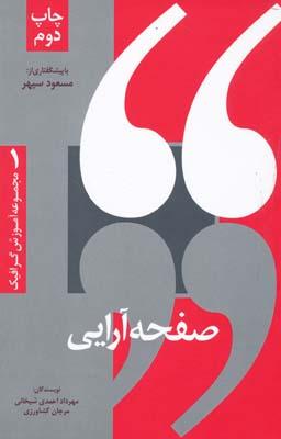 صفحه آرايي - احمدي شيخاني