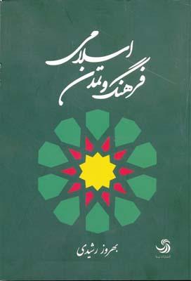 فرهنگ و تمدن اسلامی - رشیدی
