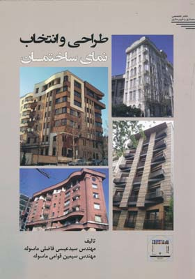 طراحي و انتخاب نماي ساختمان - فاضلي ماسوله
