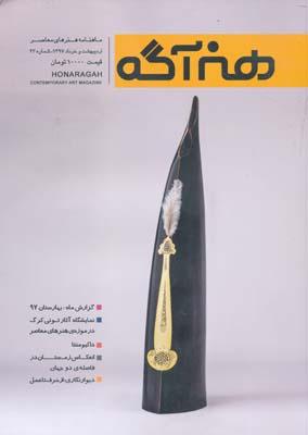ماهنامه هنر آگه 23 - ارديبهشت و خرداد 1397