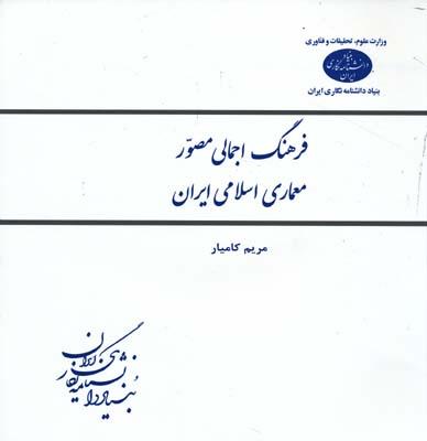فرهنگ اجمالي مصور معماري اسلامي ايران