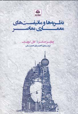 نظريه ها و مانيفست هاي معماري معاصر - احسان حنيف