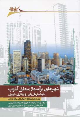 شهرهاي برآمده از منطق آشوب خودسازمان يابي و پايداري شهري