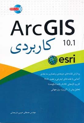 Arc GIS 10.1 كاربردي - حبيبي داويجاني