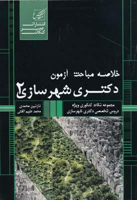 خلاصه مباحث آزمون دكتري شهرسازي 2 - محمدي