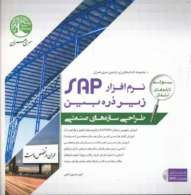 نرم افزار SAP  زير ذره بين طراحي سازه هاي صنعتي ج 1 - سري عمران