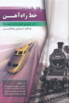 رفتار بلند مدت خط راه آهن كتاب جامع براي خطوط راه آهن با كيفيت بالا - محمدزاده