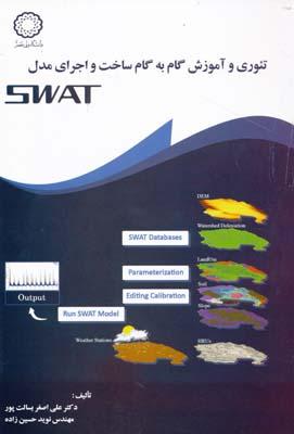 تئوري و آموزش گام به گام ساخت و اجراي مدل SWAT - همراه با CD - بسالت پور