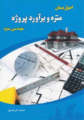 اصول پيمان متره و برآورد پروژه -مهندسي متره - حميد شريف پور