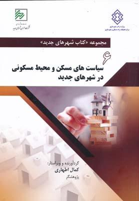 نشريه 811 - سياست هاي مسكن و محيط مسكوني در شهرهاي جديد