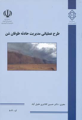 نشريه 804 - طرح عملياتي مديريت حادثه طوفان شن
