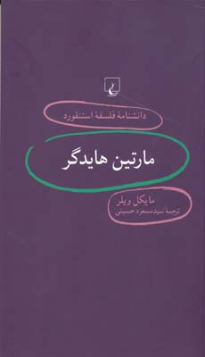 دانشنامه فلسفه استنفورد 77 مارتين هايدگر