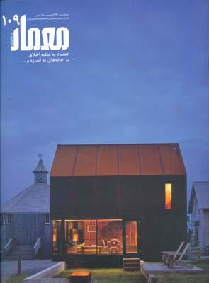 مجله معمار 109 - اقتصاد به مثابه اخلاق در خانه هاي به اندازه