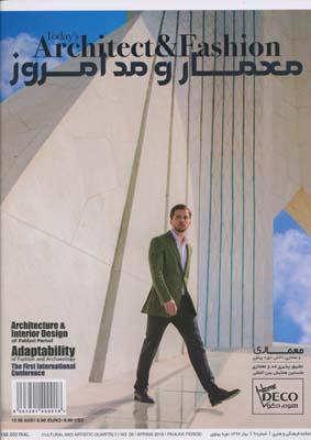 مجله معمار و مد امروز 9 - معماري و معماري داخلي دوره پهلوي