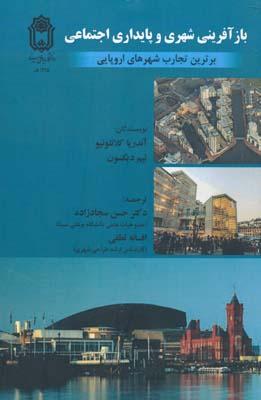 بازآفريني شهري و پايداري اجتماعي - برترين تجارب شهرهاي اروپايي