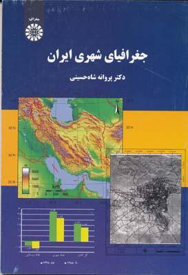 جغرافياي شهري ايران - شاه حسيني - سمت