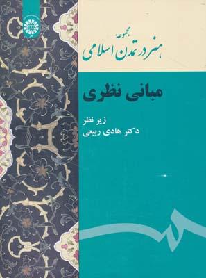 مجموعه هنر در تمدن اسلامي مباني نظري