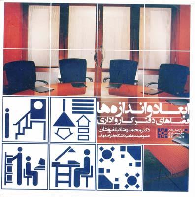 ابعاد و اندازه ها - فضاهاي دفتر كار و اداري - نيلفروشان