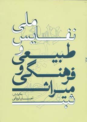 ثبت ميراث فرهنگي و طبيعي و نفايس ملي - ايرواني