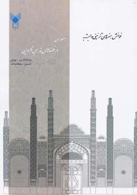 خوانش هنرهاي تزئيني وابسته به معماري در فضاهاي مذهبي قزوين