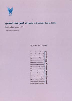 سنت و مدرنيسم در معماري كشورهاي اسلامي - سلطان زاده
