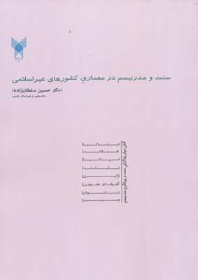 سنت و مدرنيسم در معماري كشورهاي غير اسلامي - اسماعيلي