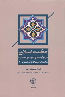 حكمت اسلامي در فرآيندهاي هنري و معماري مجموعه مقالات مشترك 2 - نقره كار