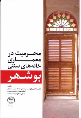 محرميت در معماري خانه هاي سنتي بوشهر