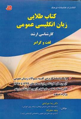 كتاب طلايي زبان انگليسي عمومي كارشناسي ارشد لغت و گرامر - خيرآبادي