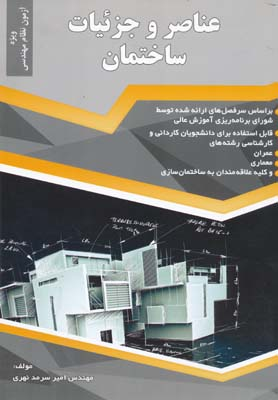 عناصر و جزئيات ساختمان ويژه آزمون نظام مهندسي - سرمد نهري