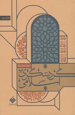گردشگري اسلامي - جمالي نژاد