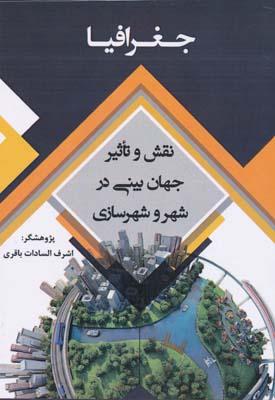 جغرافيا نقش و تاثير جهان بيني در شهر و شهرسازي - باقري
