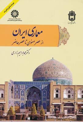 معماری ایران از عصر صفوی تا عصر حاضر - زارعی