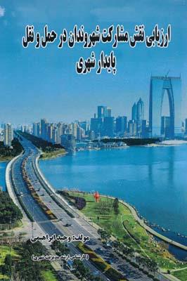 ارزيابي نقش مشاركت شهروندان در حمل و نقل پايدار شهري - ابراهيمي