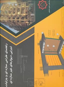 وال پست ، راهنماي طراحي سازه اي و جزئيات اجرايي ديوارهاي غير سازه اي نشريه 819