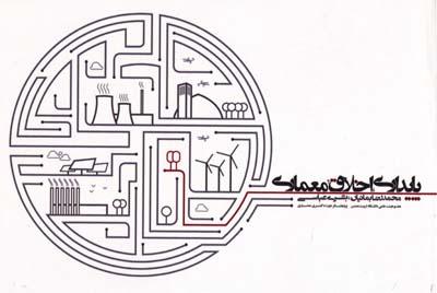 پايداري اخلاق معماري - عباسي