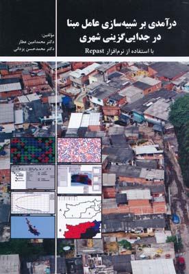 درآمدي بر شبيه سازي عامل مبنا در جدايي گزيني شهري با استفاده از نرم افزار Repast