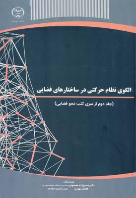 الگوي نظام حركتي در ساختارهاي فضايي جلد دوم از سري كتب نحوه فضايي