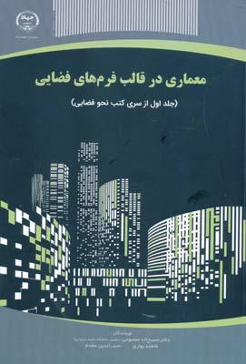 معماري در قالب فرم هاي فضايي جلد اول از سري كتب نحوه فضايي