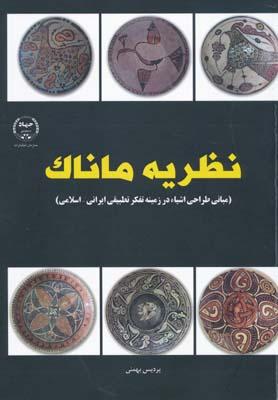 نظريه ماناك - مباني طراحي اشيا در زمينه تفكر نطبيقي ايراني اسلامي