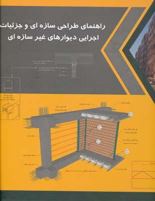 نشريه 819 راهنماي طراحي سازه اي و جزئيات اجرايي ديوارهاي غيرسازه اي - گالينگور