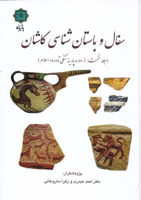 سفال و باستان شناسي كاشان - جلد اول