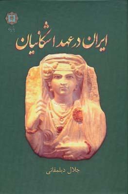 ایران در عهد اشکانیان - دیلمقانی