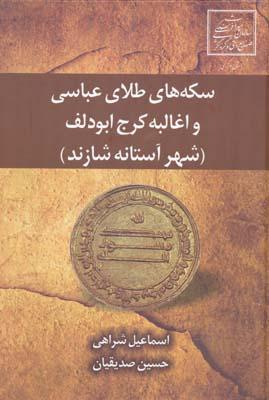 سكه هاي طلاي عباسي و اغالبه كرج ابودلف شهر آستانه شازند - اسماعيل شراهي