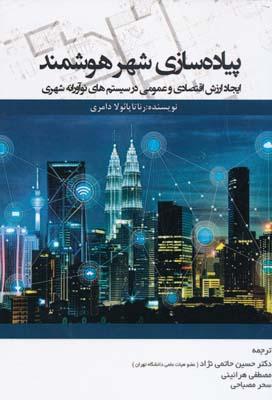 پياده سازي شهر هوشمند - ايجاد ارزش اقتصادي و عمومي در سيستم هاي نوآورانه شهري