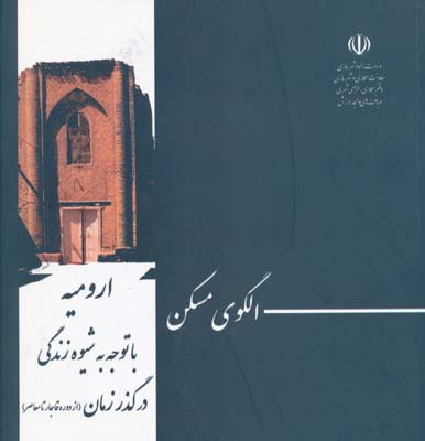الگوي مسكن اروميه با توجه به شيوه زندگي در گذر زمان از دوره قاجار تا معاصر