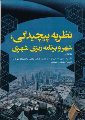 نظريه پيچيدگي شهر و برنامه ريزي شهري