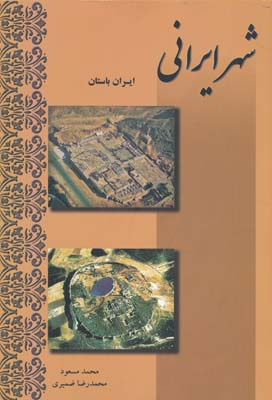 شهر ايراني - ايران باستان